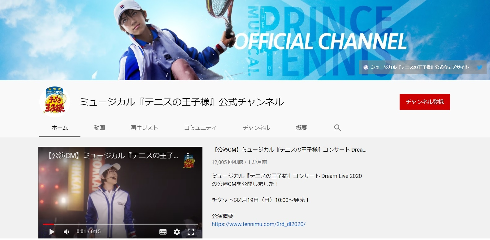 ミュージカル『テニスの王子様』公式チャンネル より