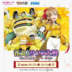 『ラブライブ!』×『サクラ大戦』セガ限定オリジナルグッズがもらえる『花丸ちゃんサクラ大戦 コラボキャンペーン』を10月27日から開催