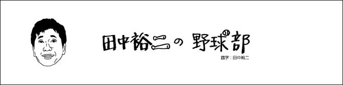 2018年の野球界を総括する『田中裕二の野球部〜2018年振り返り編〜』が、11月12日(月)に吉祥寺STAR PINE'S CAFEで開催される