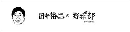 吉祥寺で『田中裕二の野球部』! ねづっちなど野球好きが集結