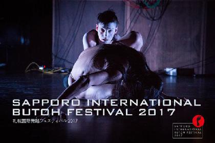 国内外の「舞踏」の現在を体感する『札幌国際舞踏フェスティバル』
