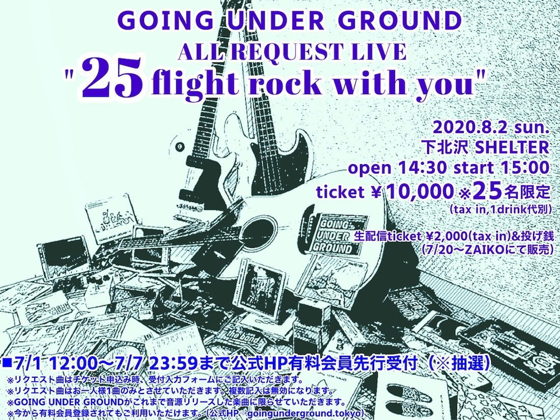 GOING UNDER GROUND『ALL REQUEST LIVE「25 flight rock with you」』