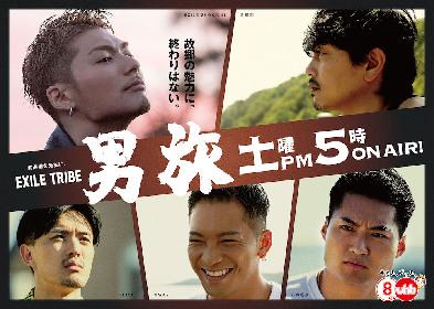 EXILE SHOKICHI、青柳翔ら出演 『EXILE TRIBE男旅』を期間限定で無料配信