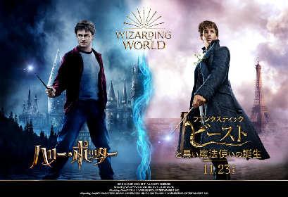 「ハリー・ポッター&ファンタスティック・ビースト 魔法ワールドカフェ」が東京・オープン 最新技術で映画の世界に没入