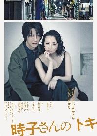 高橋由美子と鈴木拡樹が寄り添う、妖艶なメインビジュアルが解禁 舞台『時子さんのトキ』