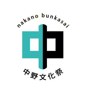 中野文化祭ロゴ