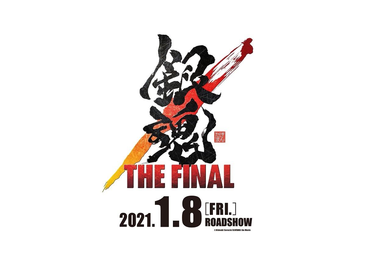 『銀魂 THE FINAL』ロゴ (C)空知英秋/劇場版銀魂製作委員会
