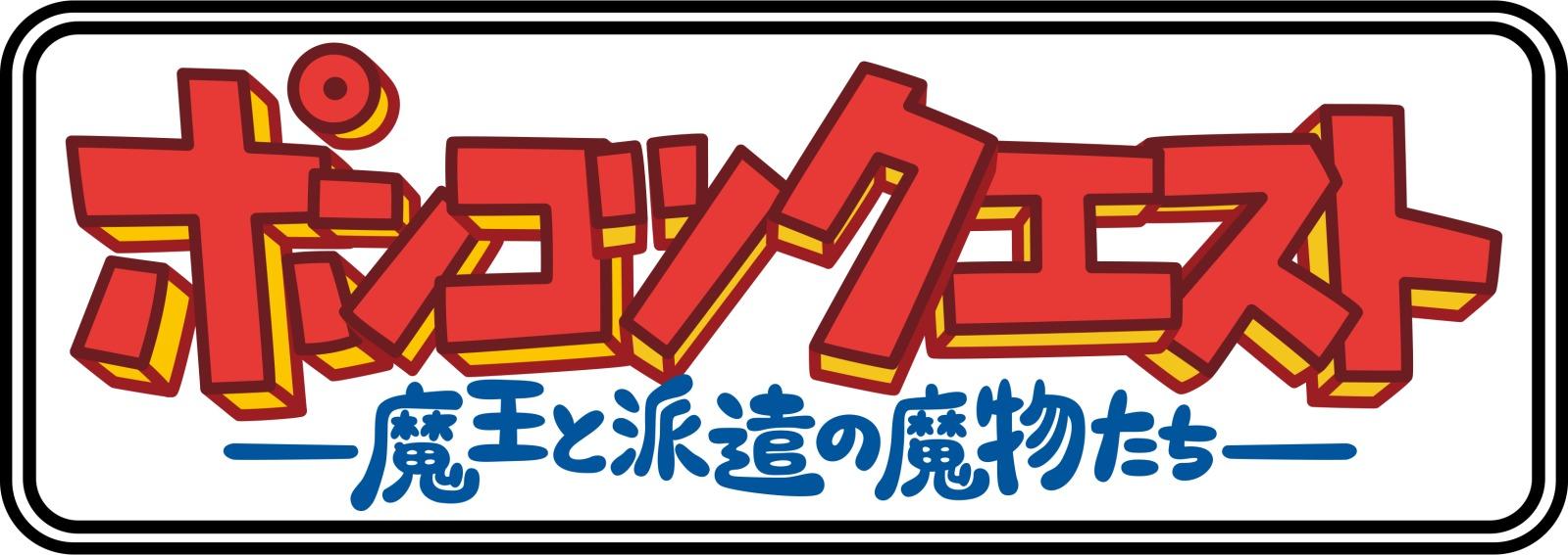 『ポンコツクエスト』ロゴ