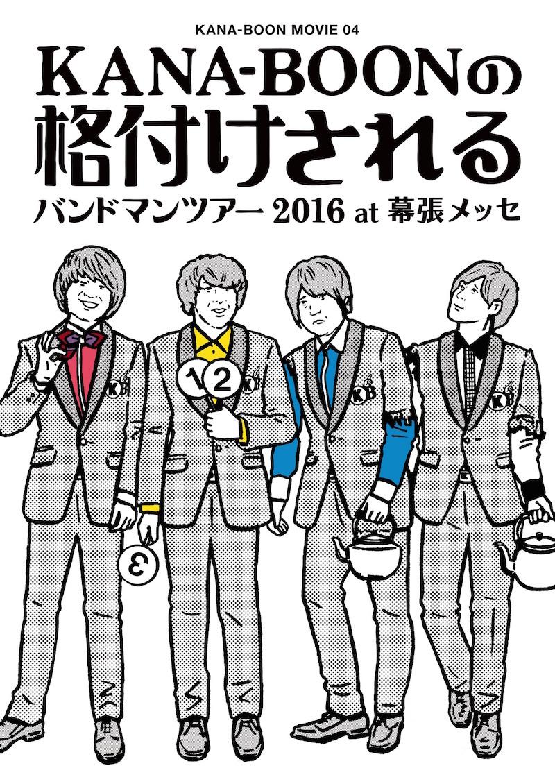 「KANA-BOON MOVIE 04 / KANA-BOONの格付けされるバンドマンツアー 2016 at 幕張メッセ」初回盤