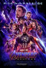 『アベンジャーズ/エンドゲーム』本予告でキャプテン・マーベルが合流 キャプテン・アメリカ、アイアンマン、ソーらと共に立ち上がる
