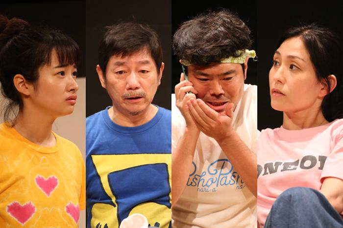 ふたり芝居『タンスのゆくえ』(左から)藤間爽子・中村まこと・山口森広・町田マリー