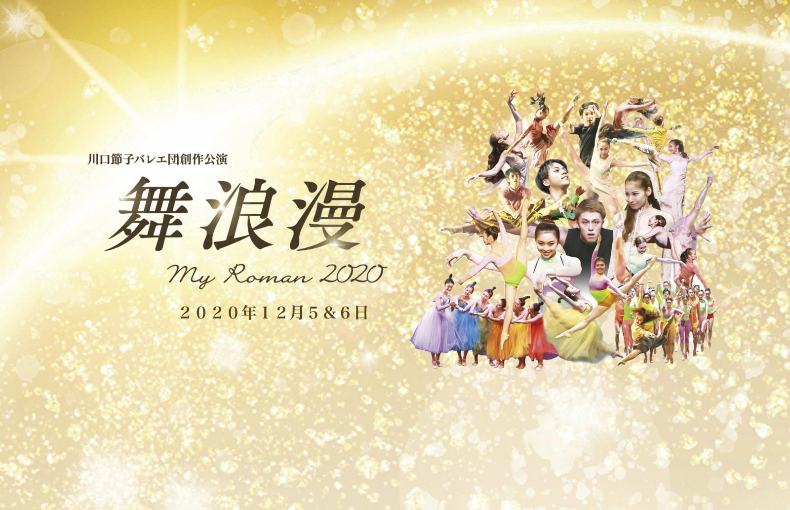 川口節子バレエ団創作公演「舞浪漫-My roman 2020-」メインヴィジュアル 写真:和光