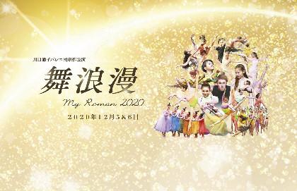 川口節子バレエ団「舞浪漫 -My roman 2020-」開催、名古屋から創作の面白さを発信&気鋭ダンサーに注目!