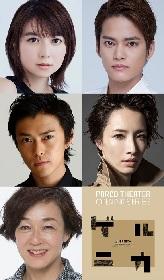 中山優馬、勝地涼、早霧せいな、キムラ緑子らが出演 PARCO劇場オープニング・シリーズ『ゲルニカ』全キャストが決定