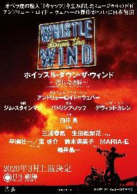 平間壮一、東啓介、鈴木瑛美子ら追加キャストが決定 ミュージカル『ホイッスル・ダウン・ザ・ウィンド ~汚れなき瞳~』