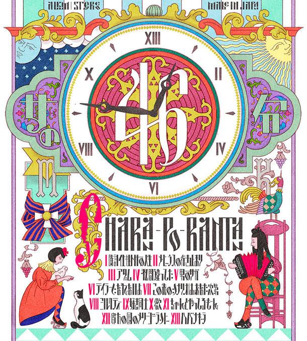 チャラン・ポ・ランタン「女の46分」DVD / Blu-ray盤ジャケット