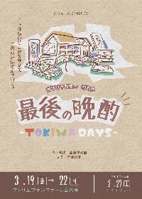 劇団四季出身・高橋伊久磨の作・演出オリジナルミュージカル『最後の晩酌-TOKIWA Days-』3月に高円寺で上演決定