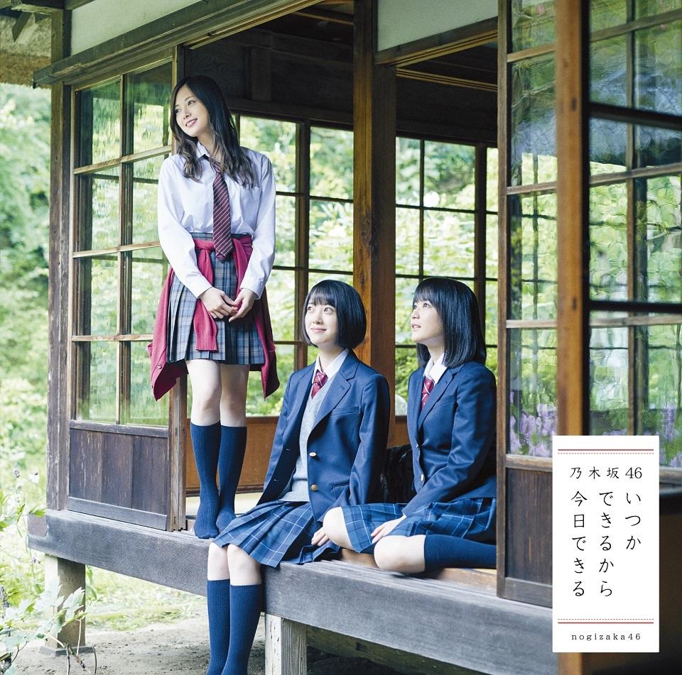 乃木坂46「いつかできるから今日できる」初回盤B