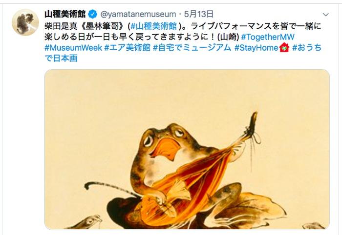 山種美術館ツイッターより引用 (2020年5月13日12時のツイートより)