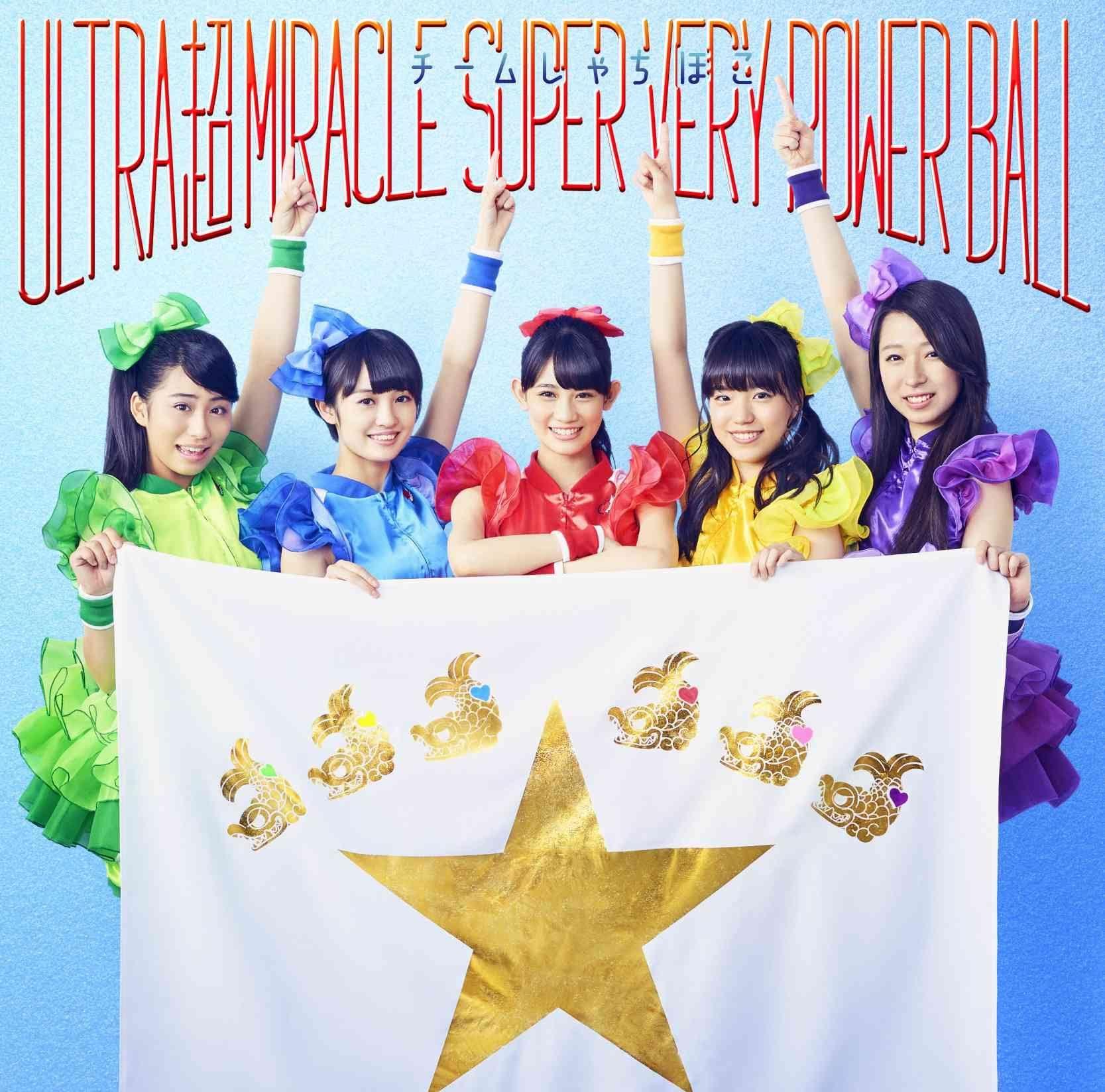 「ULTRA 超 MIRACLE SUPER VERY POWER BALL」初回限定盤Bジャケット