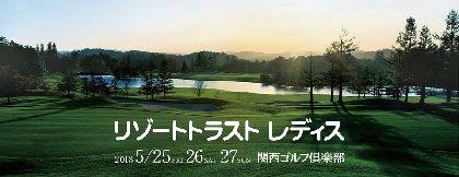 ぺ・ヒギョン優勝で目の色が変わるNEXTシンデレラ! 『リゾートトラスト レディス』で競争激化