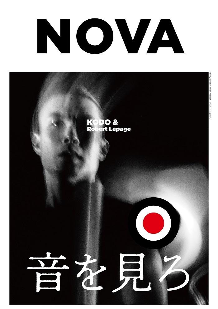 『鼓童×ロベール・ルパージュ〈NOVA〉』