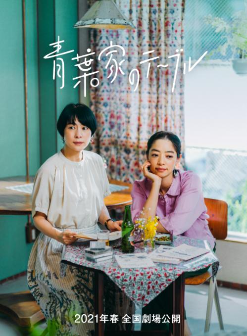映画『青葉家の食卓』 (C)2021 Kurashicom inc.
