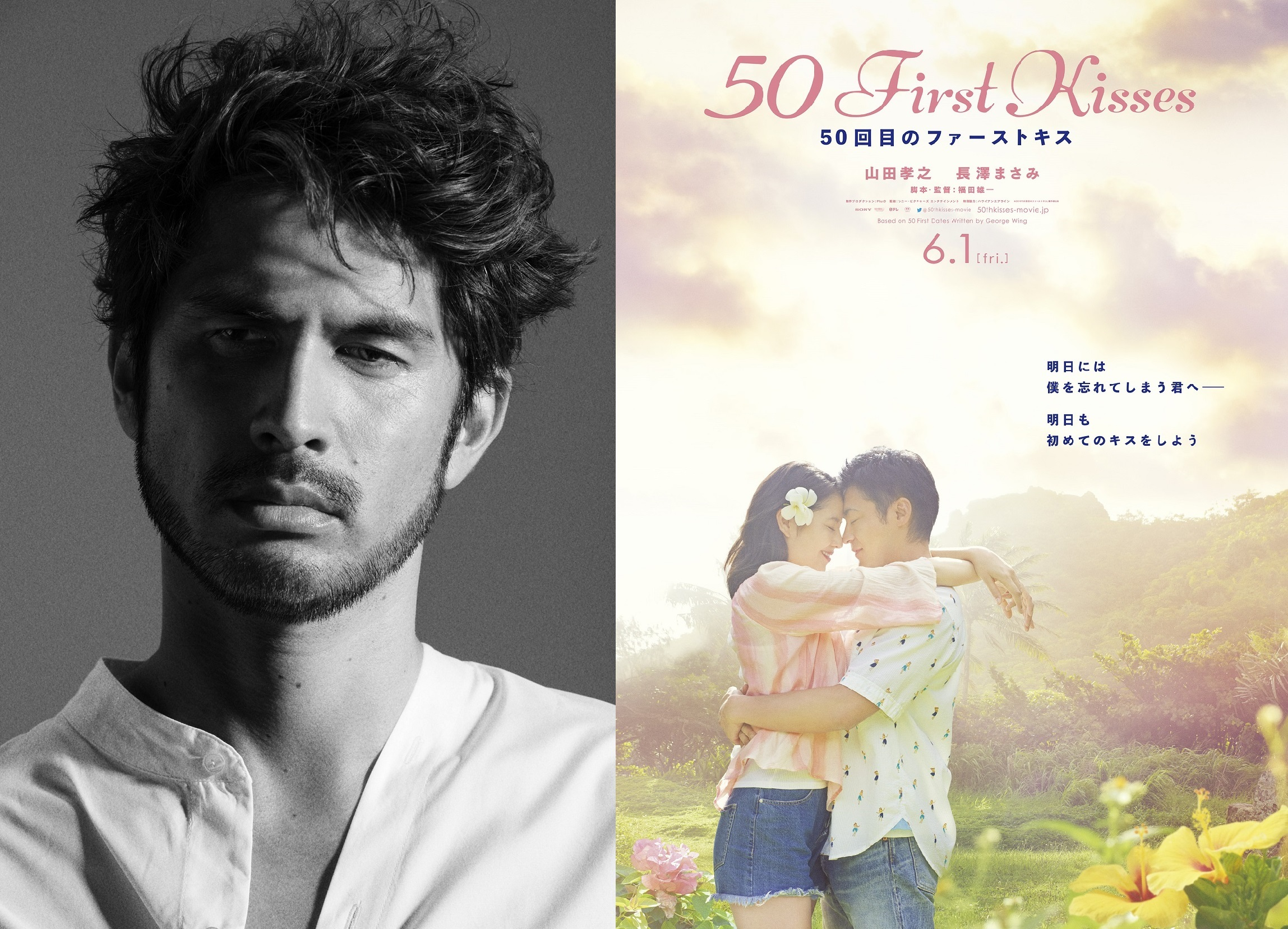 (C)2018 『50回目のファーストキス』製作委員会