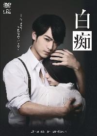 小早川俊輔主演、ほさかよう脚本・演出 坂口安吾の名作を舞台化した『白痴』がDVDに