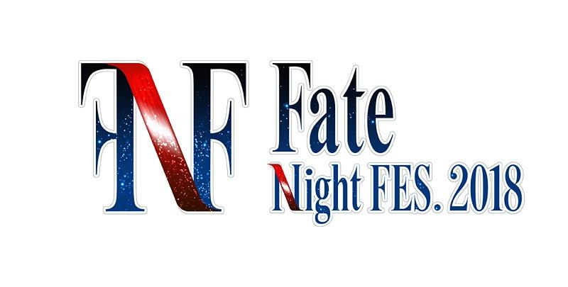 「Fate Night FES. 2018」ロゴ