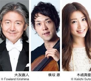 日本赤十字社 献血チャリティ・コンサート New Year Concert 2016