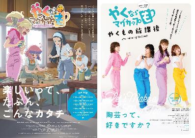 田中美海・芹澤優・若井友希・本泉莉奈が歌う『やくならマグカップも』OPテーマのリリックMVが公開