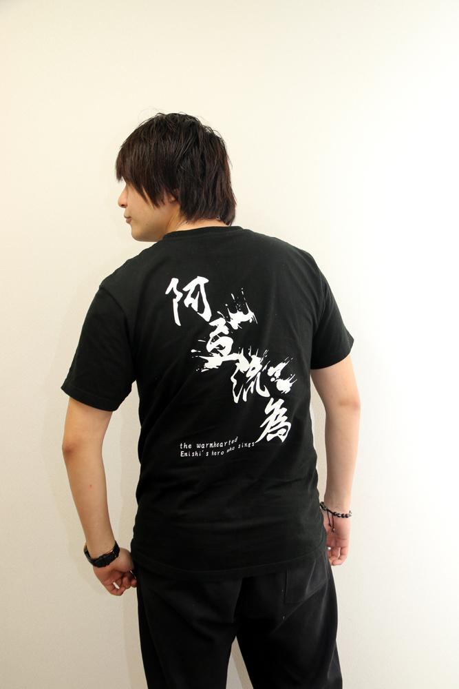 大山真志「ファンの方からいただいたTシャツなんです」