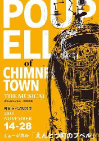 吉原光夫、岡幸二郎、知念里奈ら出演でミュージカル『えんとつ町のプペル』が上演決定 原作・西野亮廣が脚本・演出
