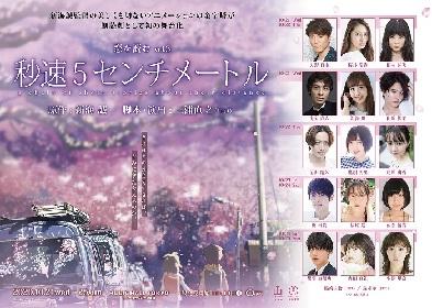 新海誠監督の『秒速5センチメートル』を朗読劇化した「恋を読む」シリーズ第3弾、テレビ初放送決定
