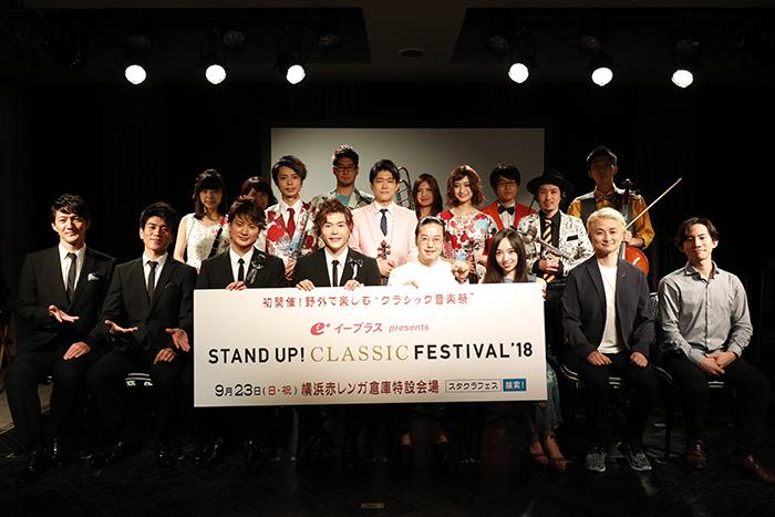 イープラス Presents STAND UP! CLASSIC FESTIVAL '18』制作発表記者会見