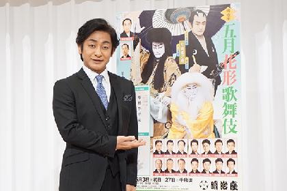 「明治座 五月花形歌舞伎」制作発表レポート 片岡愛之助が朝から晩まで出ずっぱり
