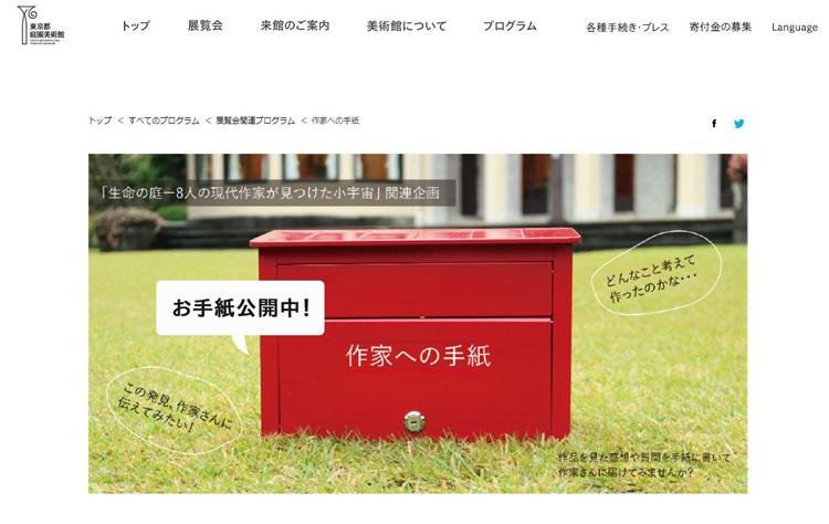 東京都庭園美術館「生命の庭―8人の現代作家が見つけた小宇宙」展関連企画「作家への手紙」(公式ホームページより)
