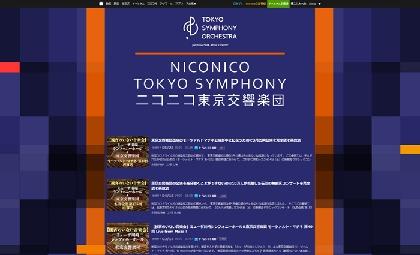 東京交響楽団、ニコニコチャンネルにて公式チャンネル「ニコニコ東京交響楽団(ニコ響)」を開設