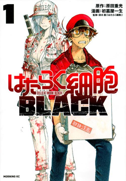 『はたらく細胞BLACK』コミックス第1巻書影 (C)原田重光・初嘉屋一生・清水茜/講談社