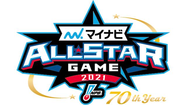 『マイナビオールスターゲーム2021』は第1戦が7月16日(金)にメットライフドーム(埼玉県)、第2戦が17日(土)に楽天生命パーク宮城(宮城県)で開催される