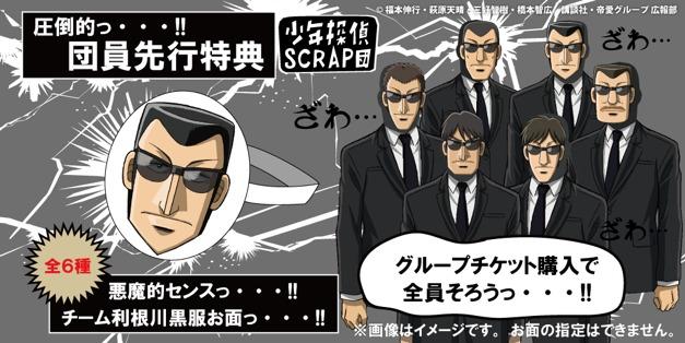 (C)福本伸行・萩原天晴・三好智樹・橋本智広/講談社・帝愛グループ 広報部
