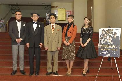 ふぉ〜ゆ〜がシソンヌ、なだぎ武らと共にコメディ舞台に挑戦! 福田悠太は訛りたくてしょうがない?
