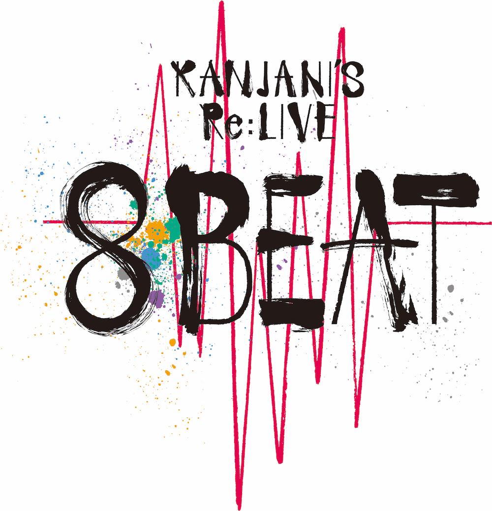KANJANI'S Re:LIVE 8BEAT_ツアーロゴ