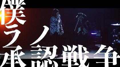 CIVILIAN、majikoとエモーショナルに歌う新曲MVを解禁