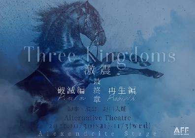 和泉元彌主演 武藤十夢、野口大輔、三ッ矢直生らが出演 Alexandrite Stageが舞台『Three Kingdoms~最終章~』を上演