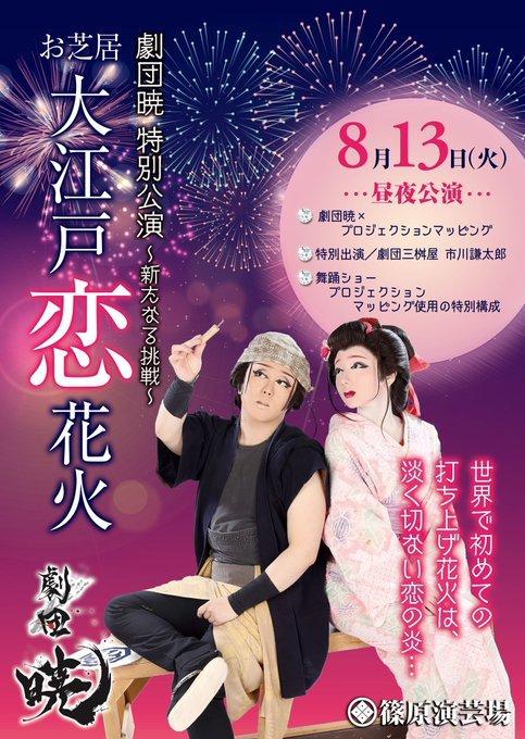 劇団暁 2019年8月の特別狂言『大江戸恋花火』