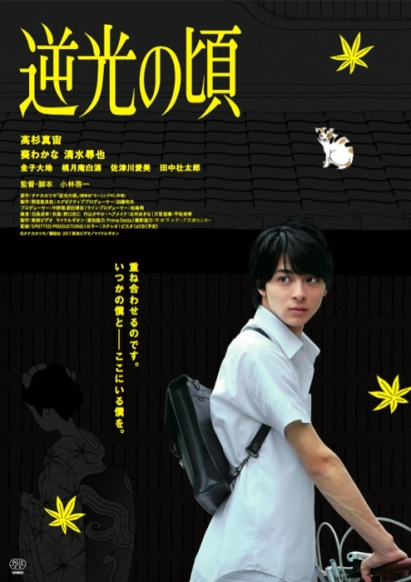 (C)タナカカツキ/講談社・2017 東映ビデオ/マイケルギオン