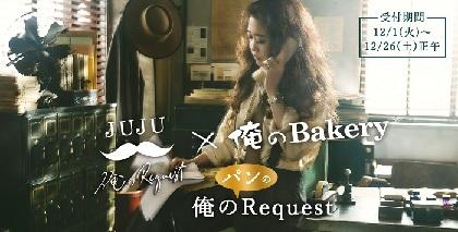 """JUJU、『俺の""""パンの""""Request』男性カヴァーアルバム『俺のRequest』×「俺のBakery」コラボパン販売決定"""