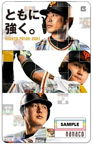 亀井善行、丸佳浩、岡本和真の3選手がデザインされたnanacoカードは、広島東洋カープ戦で配布